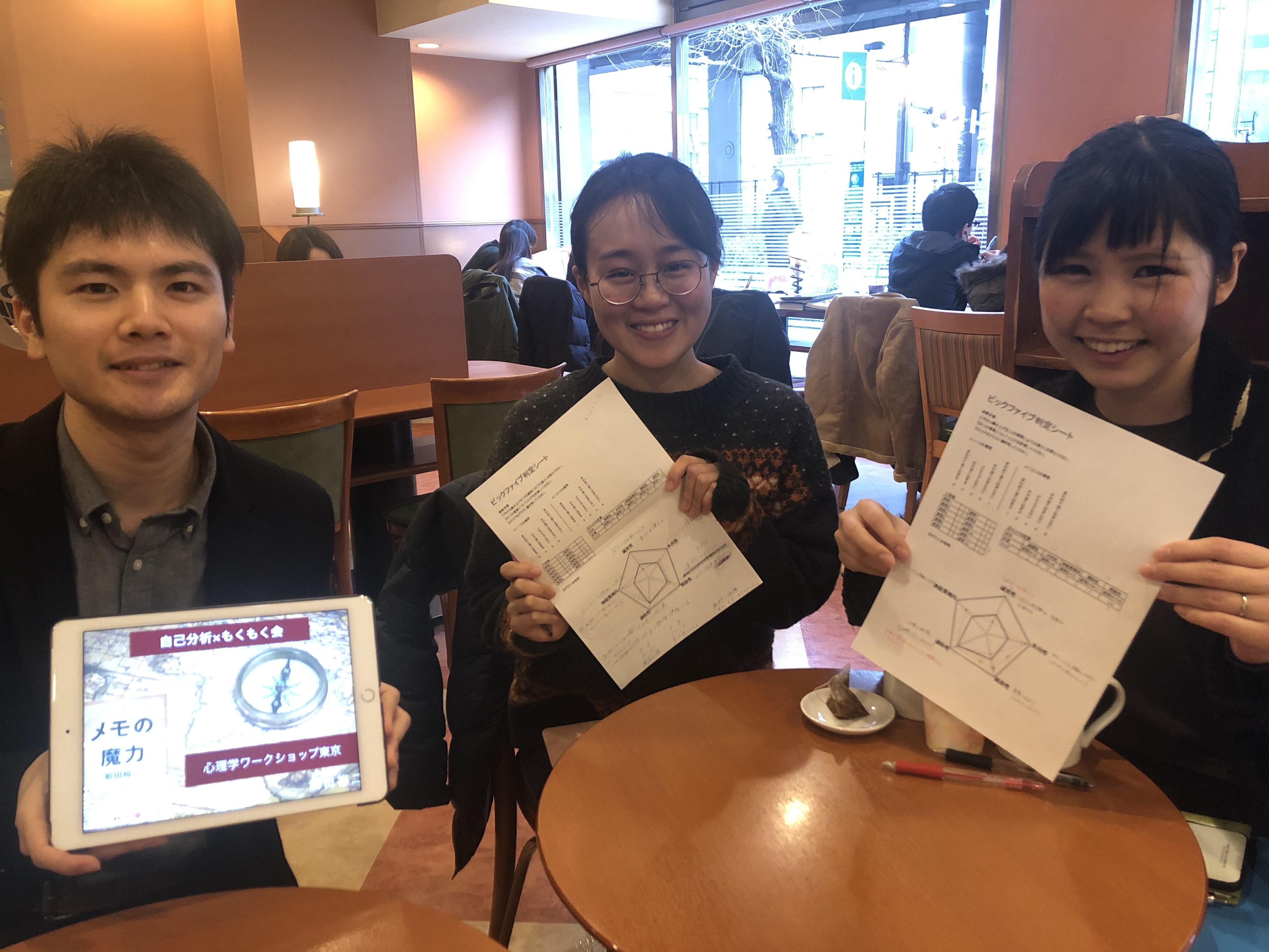 2020年1月25日 第6回目の自己分析セミナー東京