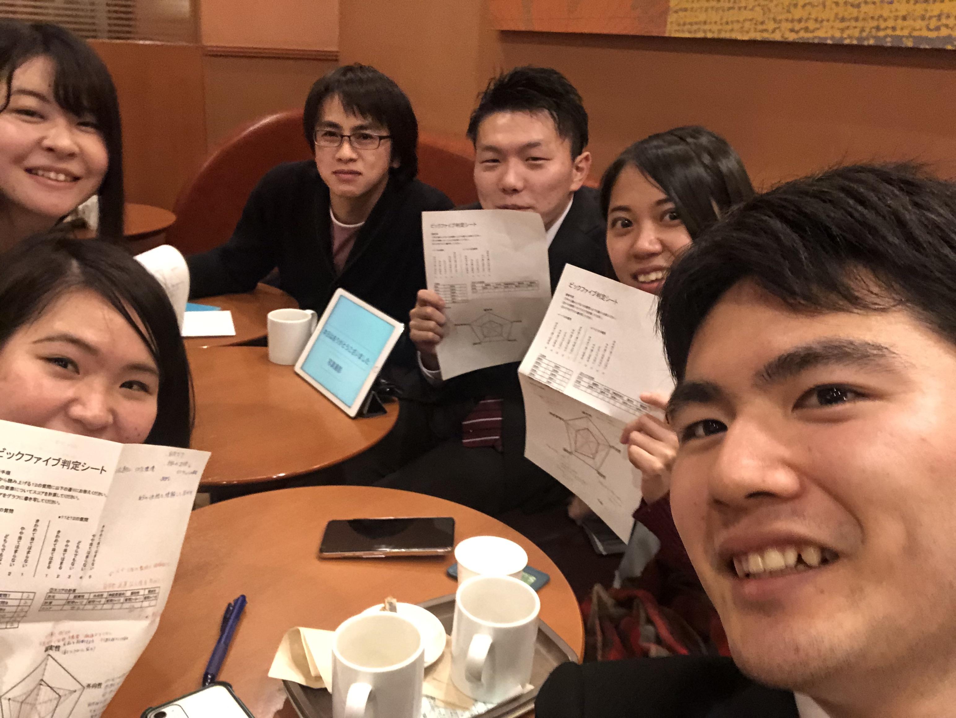 2020年2月20日 第9回目の自己分析セミナー東京