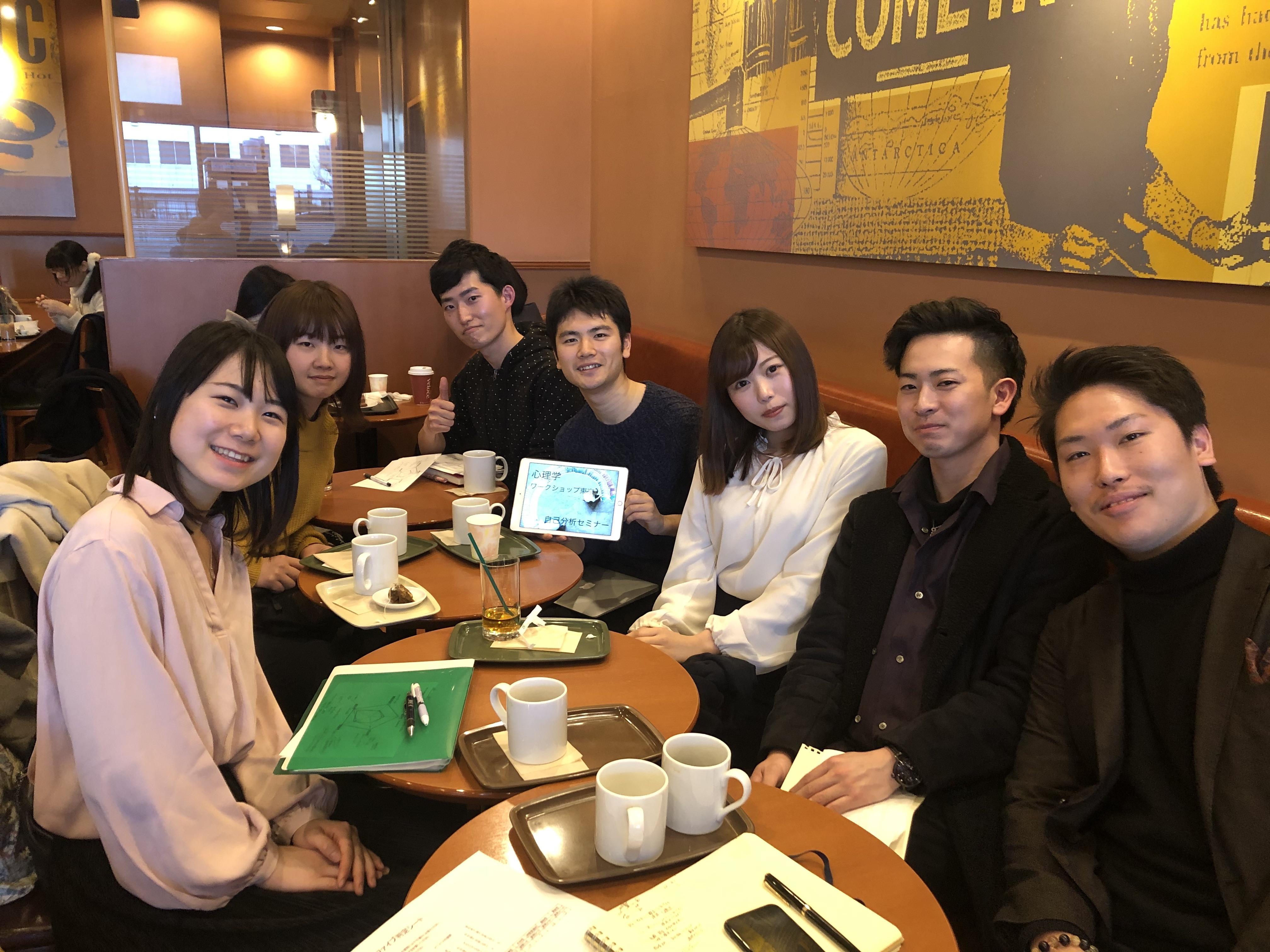 2020年2月1日 第7回目の自己分析セミナー東京