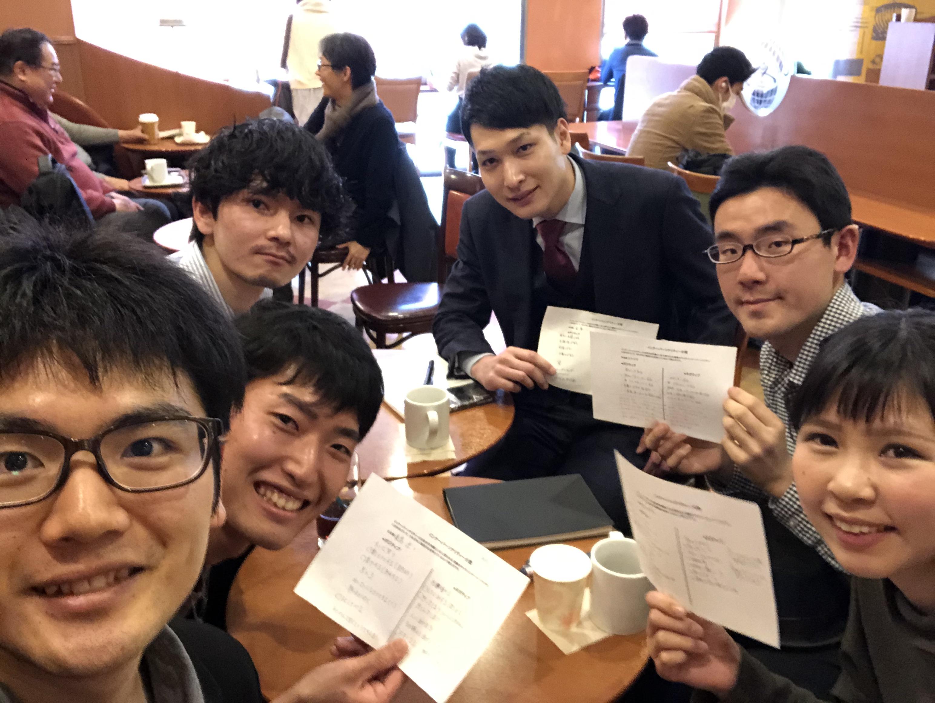2020年2月8日 第8回目の自己分析セミナー東京