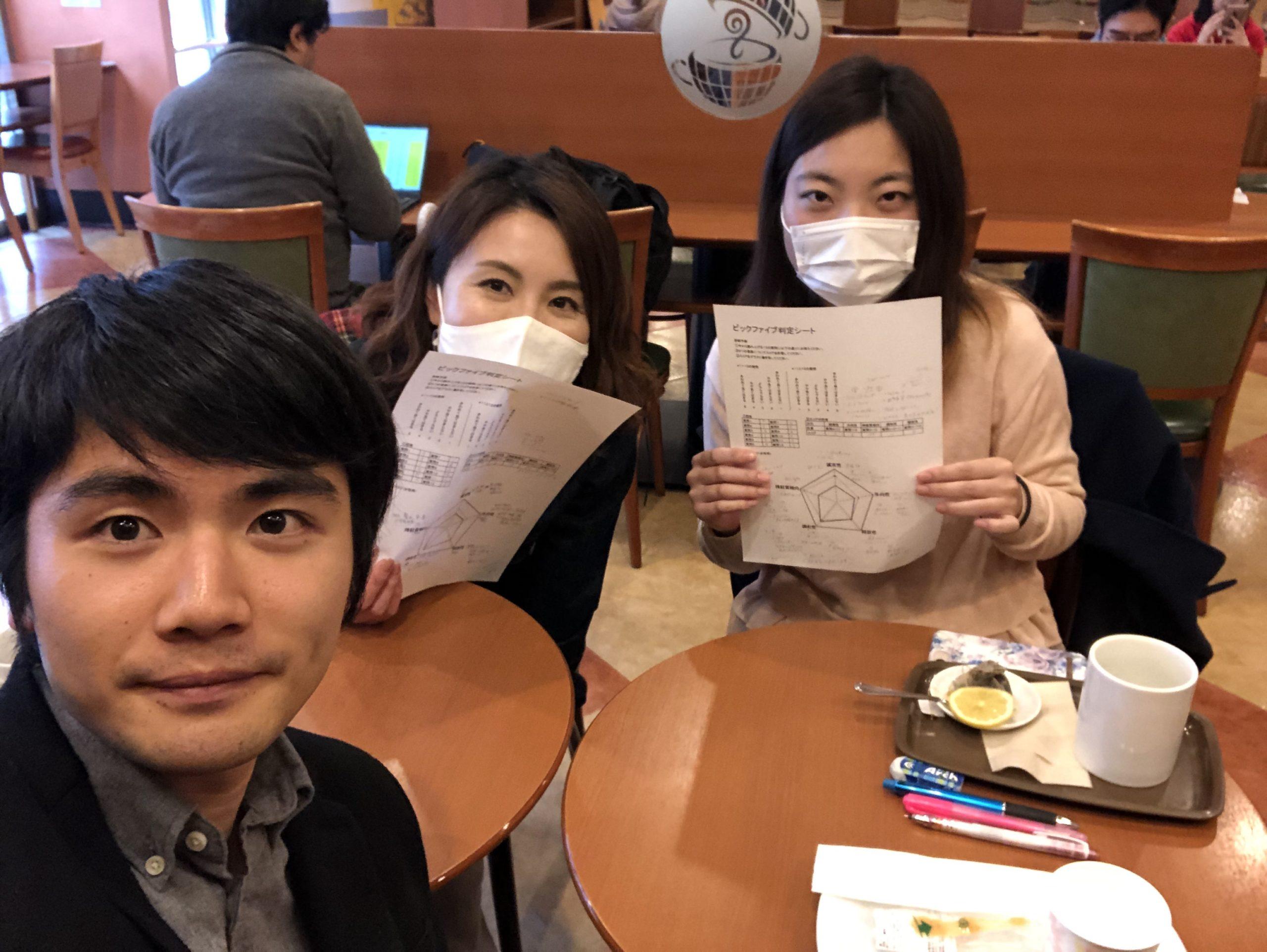2020年10月10日 第16回目の自己分析セミナー東京
